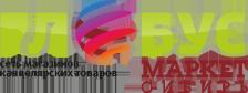 Глобус Маркет Сибири канцелярия Чите, канцелярский магазин, глобус, офисная мебель, сейфы
